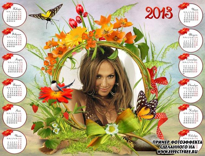 Календарь на 2013 год с красивыми летними цветами, сделать в онлайн редакторе