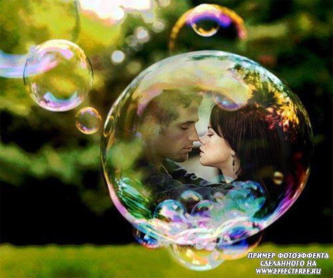 Прикольный фотоэффект в мыльном пузыре, вставить фото онлайн