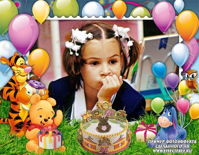Рамка для фото с Винни Пухом на день рождения, сделать онлайн фотошоп