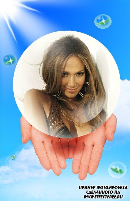 Онлайн фоторамка с фото в шарике в руках, сделать в онлайн фотошпе