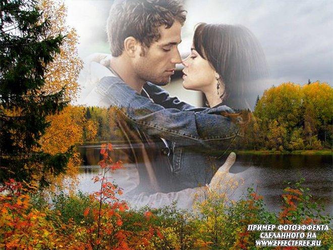 Красивый романтический фотоэффект на фоне осенней природы, сделать онлайн