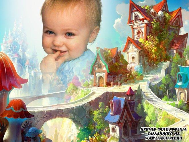 Яркий детский фотоэффект с красивыми замками, вставить фото онлайн