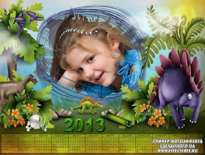 Календарь на 2013 год с динозавриками, сделать в онлайн фотошопе