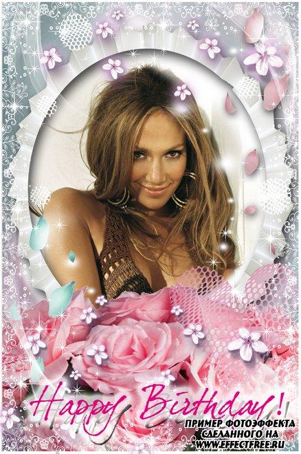 Рамка для фото на День Рождения в розовых тонах, вставить фото онлайн