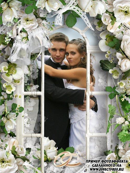 Свадебная рамка для фото в чудесной арке, сделать онлайн фотошоп