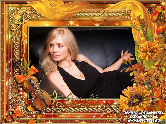 Осенняя фоторамка в золотых тонах со скрипкой, вставить фото онлайн