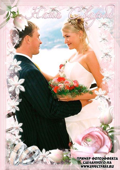 Фоторамка с розой и надписью Наша свадьба, сделать онлайн фотошоп
