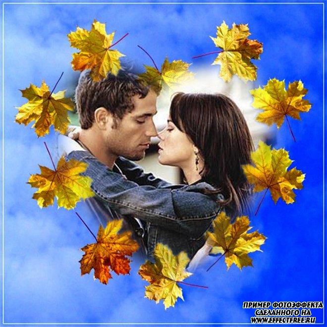 Красивый фотоэффект на фоне синего неба в окружении кленовых листьев, сделать онлайн