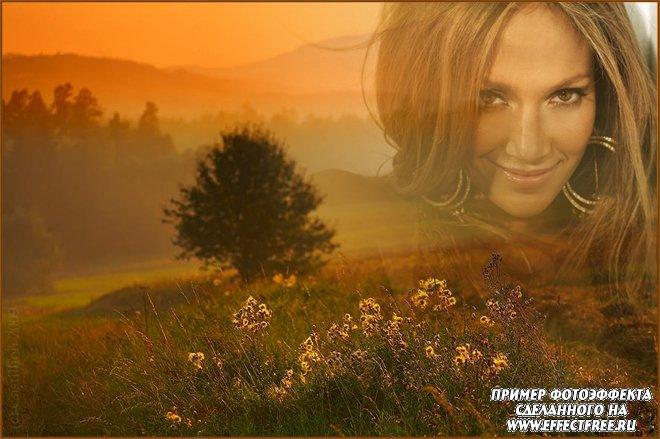 Фотоэффект с романтическими нотками на фоне осеннего утра, сделать в онлайн редакторе