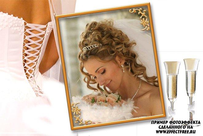 Стильная рамка для невесты, вставить фото онлайн