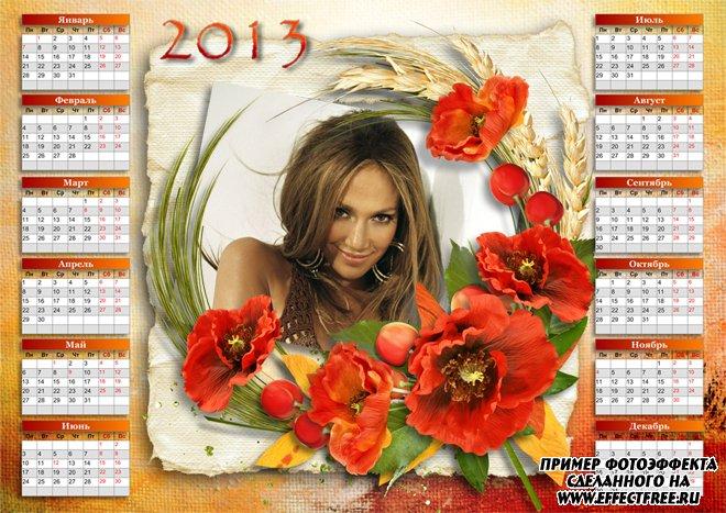 Красивый календарь с маками на 2013 год, вставить фото онлайн