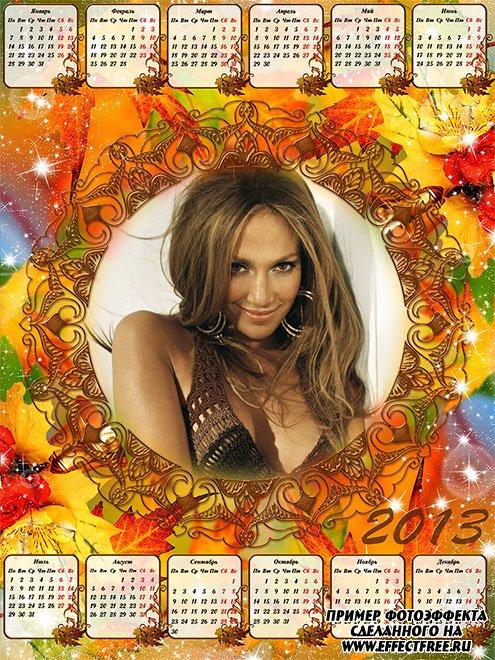 Вставить фото онлайн в осенний календарь на 2013 год