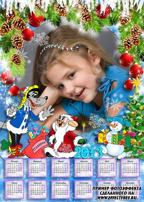 """Новогодний календарь на 2013 год с героями мультфильма """"Ну, погоди!"""", вставить фото онлайн"""