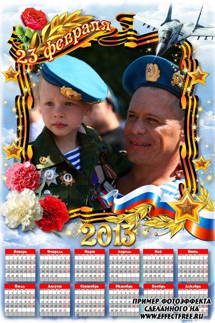 Красивый календарь на 2013 год к 23 февраля, вставить фото онлайн