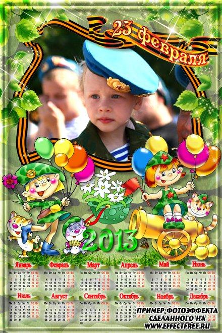 Яркий детский календарь на 23 февраля с забавными маленькими солдатами, вставить фото онлайн