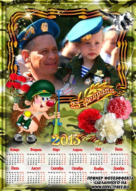 Веселый календарь на 2013 год для Защитников Отечества, вставить фото онлайн