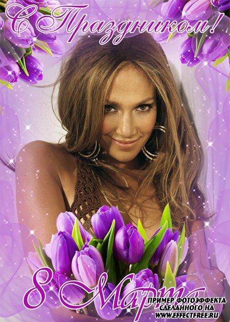 Яркая рамка с сиреневыми цветами к 8 марта, вставить фото онлайн