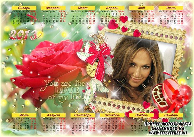 Новый яркий календарь на 2013 год с сердечками и романтической надписью