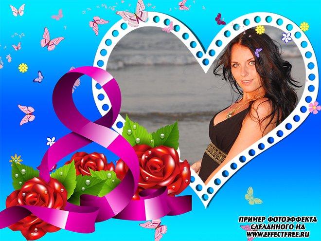 Красивая рамка с вырезом в виде сердца с бабочками к 8 марта, онлайн фотошоп