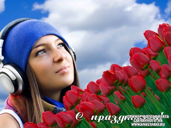 С праздником 8 марта, онлайн вставить фото в рамку с тюльпанами