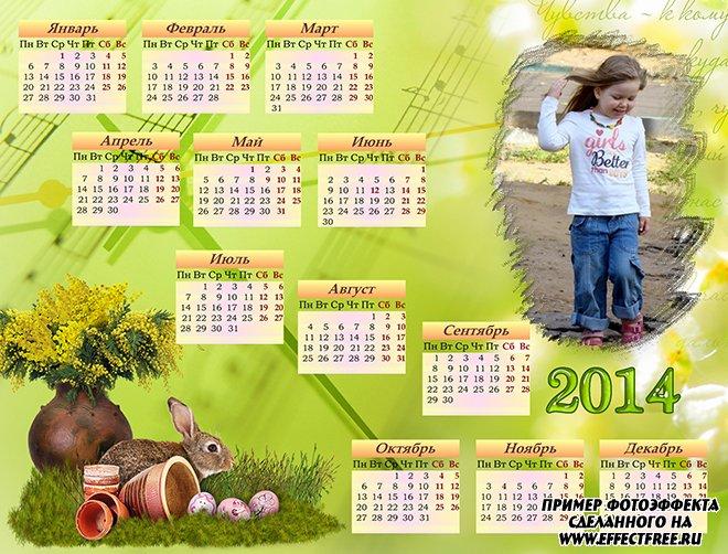 Весенний календарь к пасхе на 2014 год с кроликом, онлайн редактор