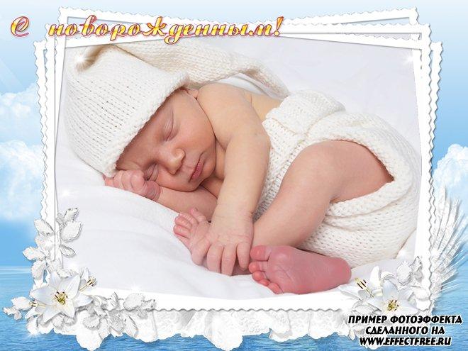 Нежная рамочка для новорожденного, онлайн фотошоп