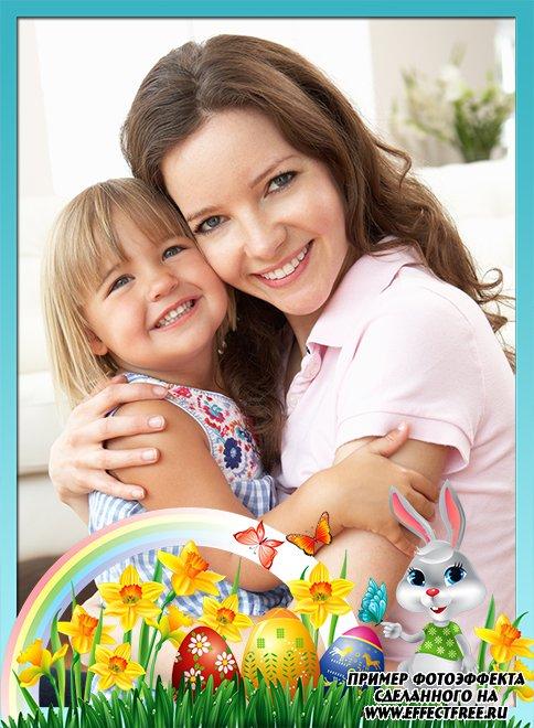 Светлая пасха в кругу семьи, онлайн оформление семейного фото в рамку