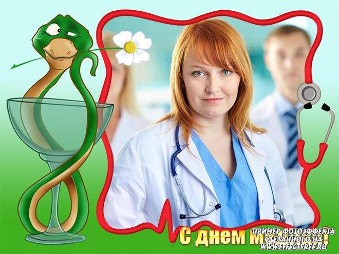 Фоторамка С Днём медицинского работника онлайн