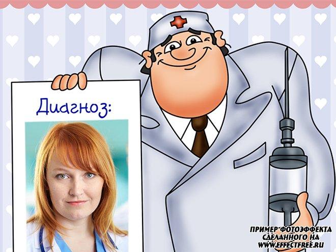 Какой диагноз вам поставил врач, фоторамки онлайн