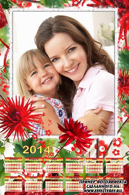 Георгины - это лето, красивый календарь с фото на 2014 год сделать онлайн