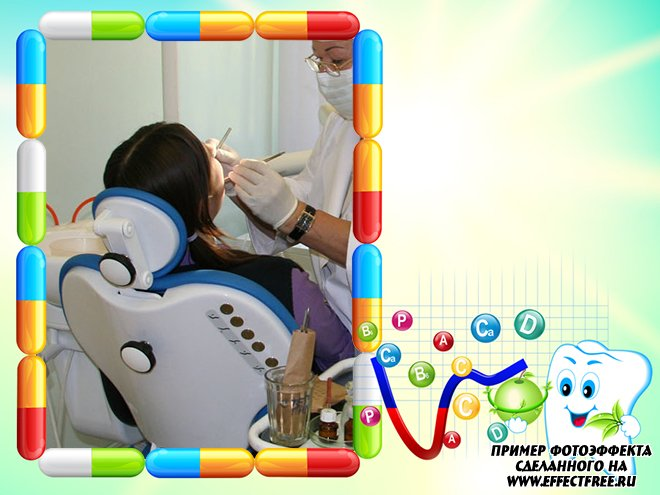 С праздником тебя Стоматолог, фоторамки онлайн для зубных врачей