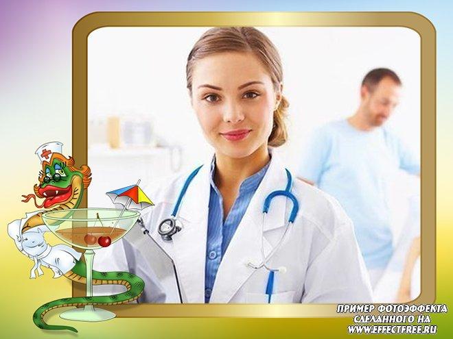 Слава, слава докторам, медсестрам, Фоторамки к профессиональному празднику онлайн