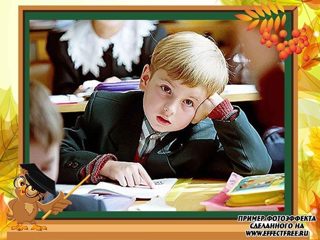 Фото на школьной доске, красивые школьные рамки онлайн