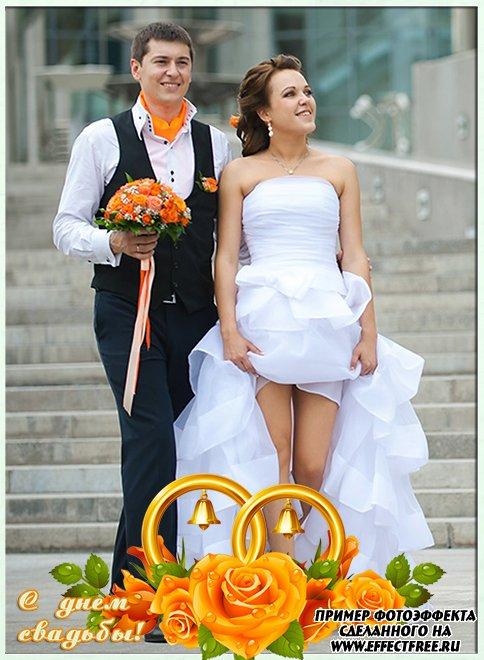 Фоторамка с надписью С днём Свадьбы, онлайн вставить своё фото