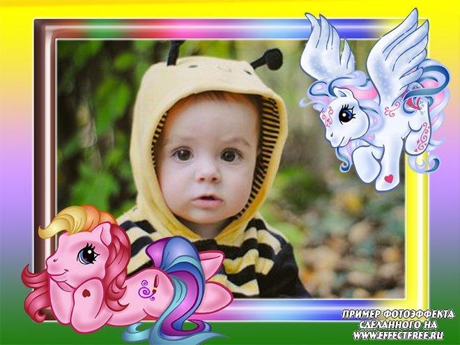 Мой маленький пони: Дружба – это чудо, оформить фото онлайн в рамку