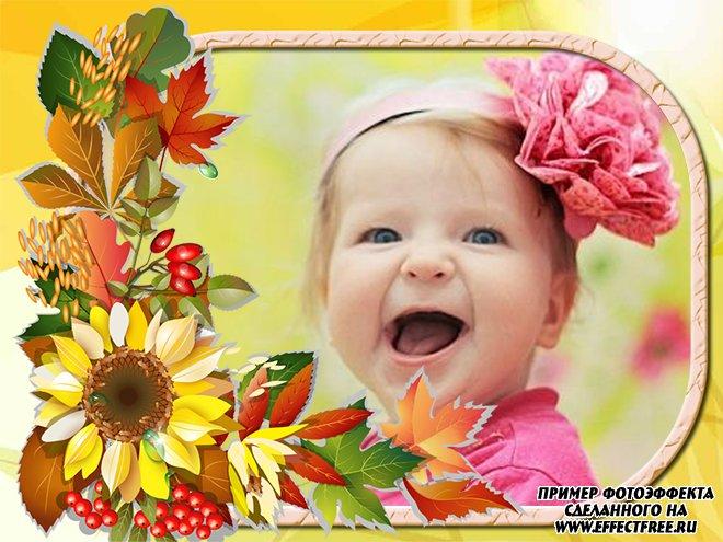 Осень золотая в гости к нам пришла, оформить осеннее фото в рамку онлайн