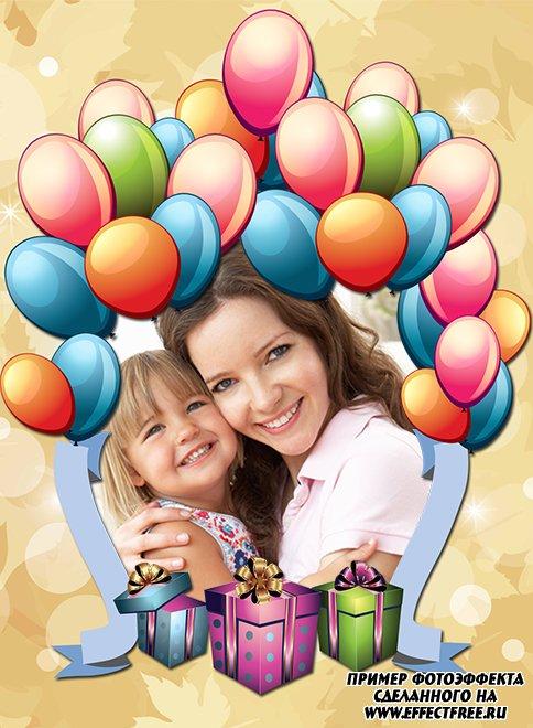 Фоторамка с множеством шаров и подарками, онлайн вставить фото именинника
