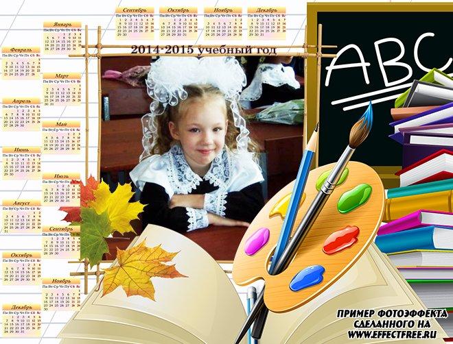 Школьный календарь для первоклассника на 2014 и 2015 годы, онлайн вставить фото