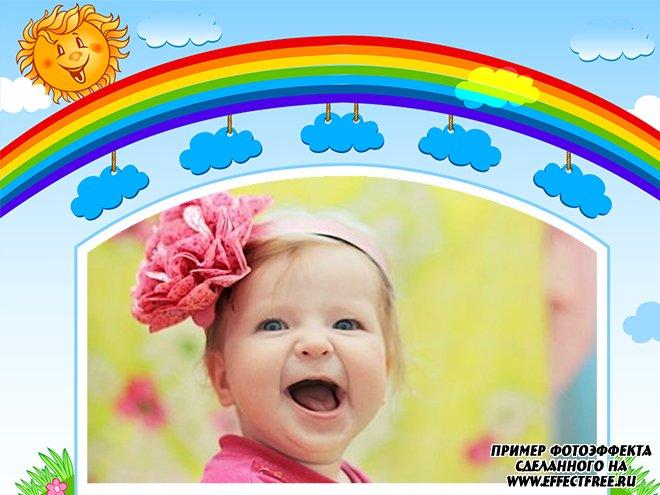 Фоторамка детская с радугой и солнышком, фотошоп онлайн