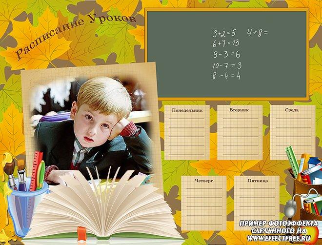 Онлайн вставить фото в расписание уроков на 5 учебных дней, Школьная пора
