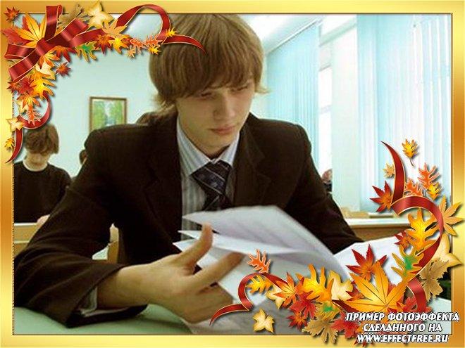Пожелтели листья на деревьях, осень в дом пришла, фоторамки онлайн