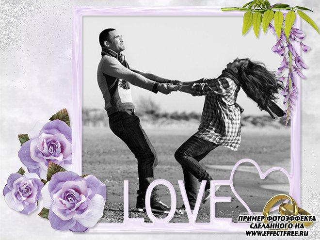 Любовь на века, красивая рамочка для фото онлайн