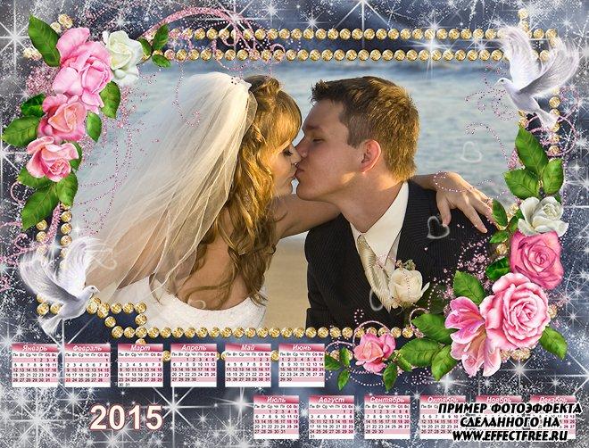 Свадебный календарь на 2015 год с розами, фотошоп онлайн