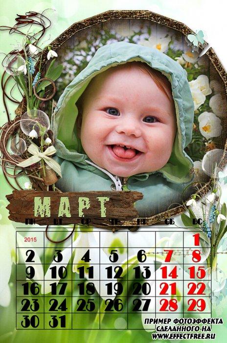 Перекидной календарь на март 2015 года с подснежниками, как вставить фото в календарь онлайн