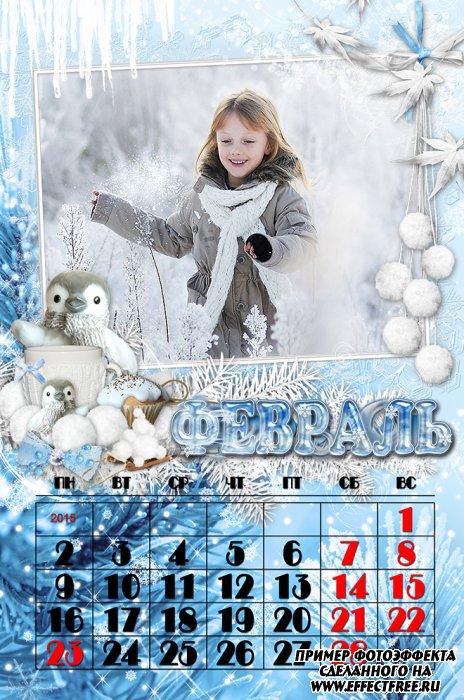 Февральская вьюга, онлайн оформить страничку перекидного календаря на 2015 год