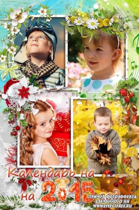 Обложка для перекидного календаря на 2015 год Козы, сделать календарь в подарок онлайн