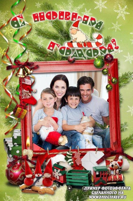 Рамка с новым годом для фото всей семьи, онлайн рамки с барашком